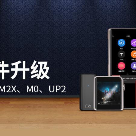 山靈M5s、M2X、M0、UP2,新固件發布。